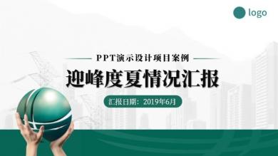 临沂电网ppt设计案例