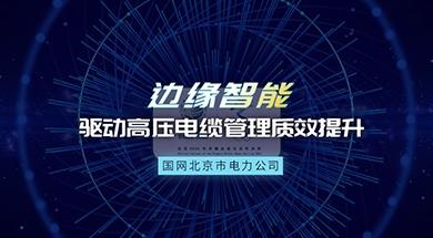 国网北京科技风