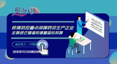 税海启航曹县税务局案例