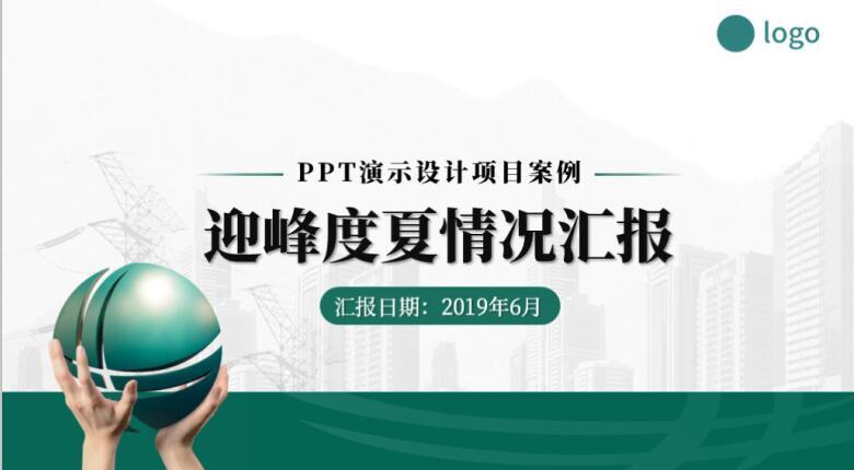 和田ppt模板设计