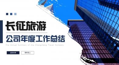 和田高端ppt设计公司