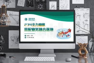 和田国家电网大讲堂